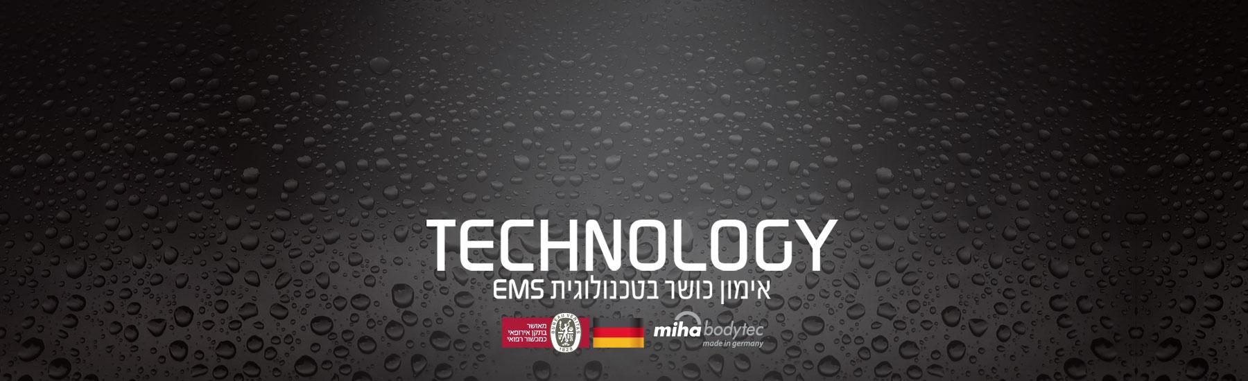 סלייד 3- טכנולוגיה מתקדמת