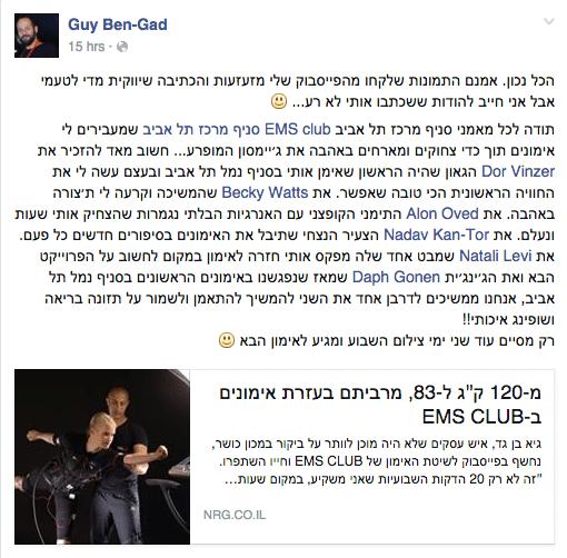 סטטוס מפייסבוק ביקרות אימון ems
